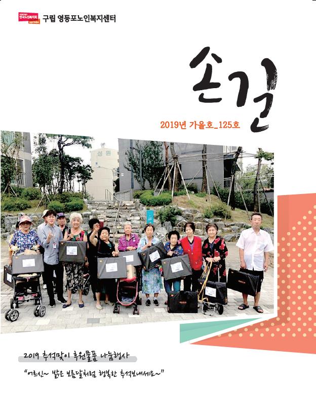 2019년 손길_가을호