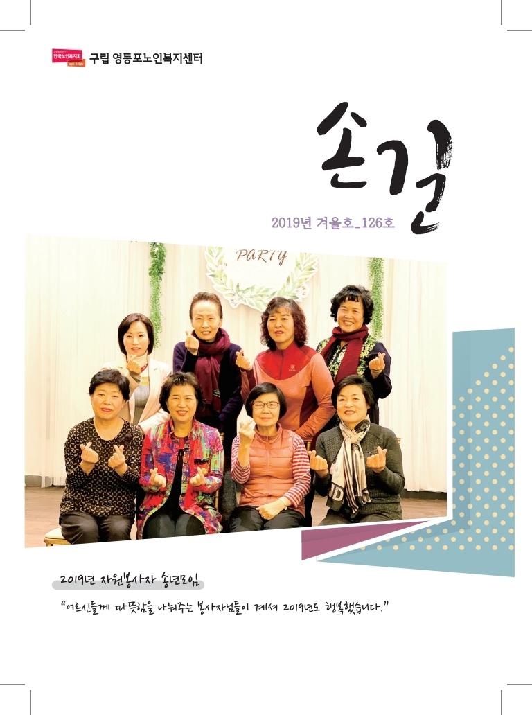 2019년 손길_겨울호