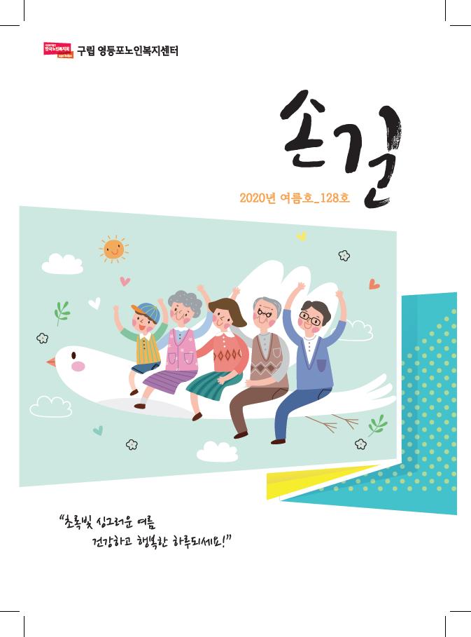 2020 손길_여름호
