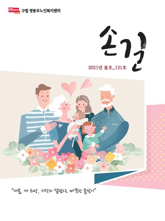 2021손길_봄호