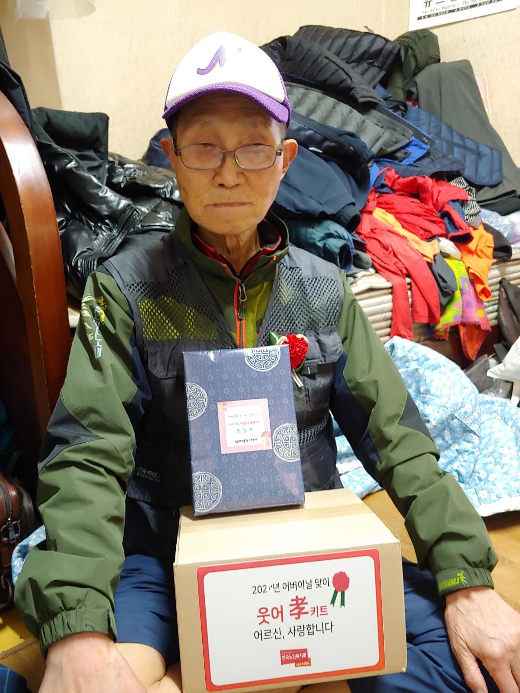 한국노인복지회, 영등포구사회복지협의회와 함께하는 어버이날 후원 행사