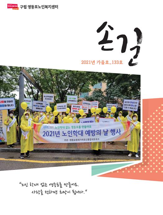 2021손길_가을호