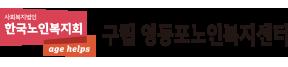 영등포노인복지센터