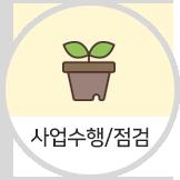 사업수행/점검