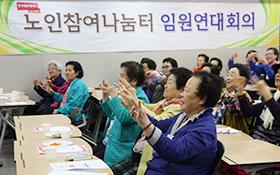 한국노인복지회 활동사진
