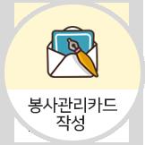 봉사관리카드 작성